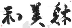和美躰ロゴ_240